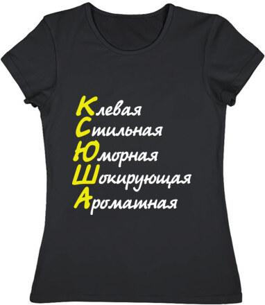 Картинки на футболках с именем ксюша